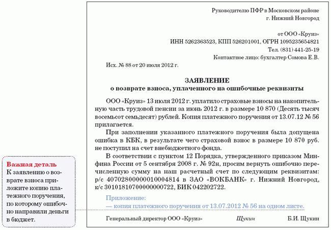 Заявление и письмо в банк об уточнении платежа