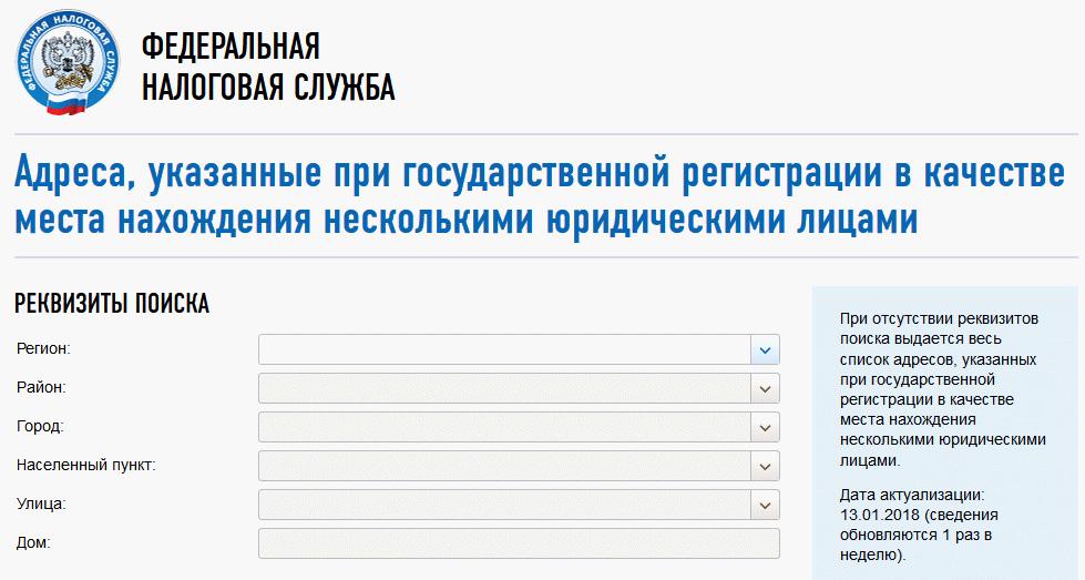 Проверка на массовость юридического адреса на сайте налоговой