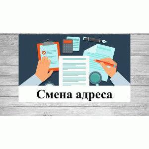 Смена юридического адреса на домашний адрес директора или учредителя