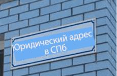 Юридический адрес с подтверждением в СПб