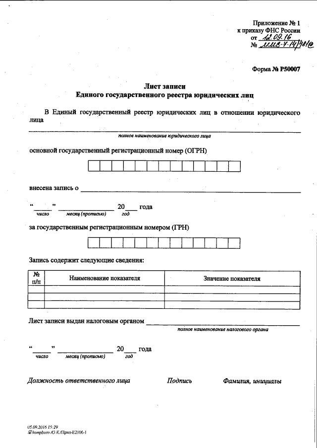 Лист записи ЕГРЮЛ