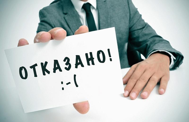 Отказ в регистрации фирмы