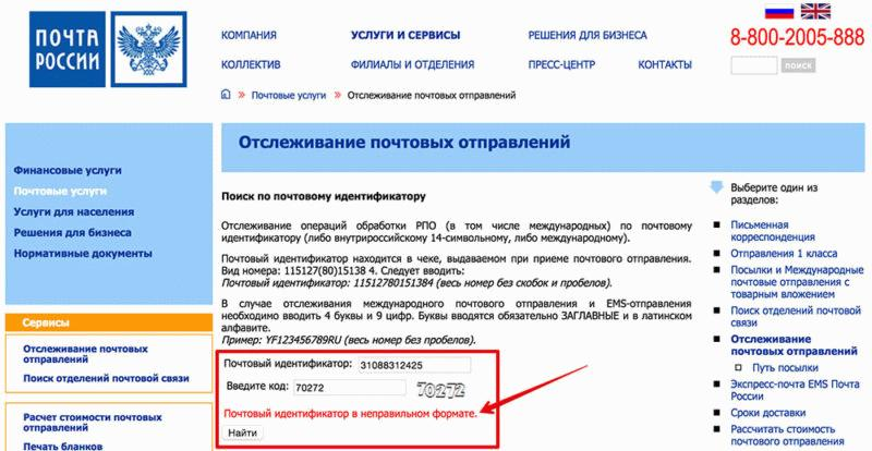 Пример поиска номера идентификатора.