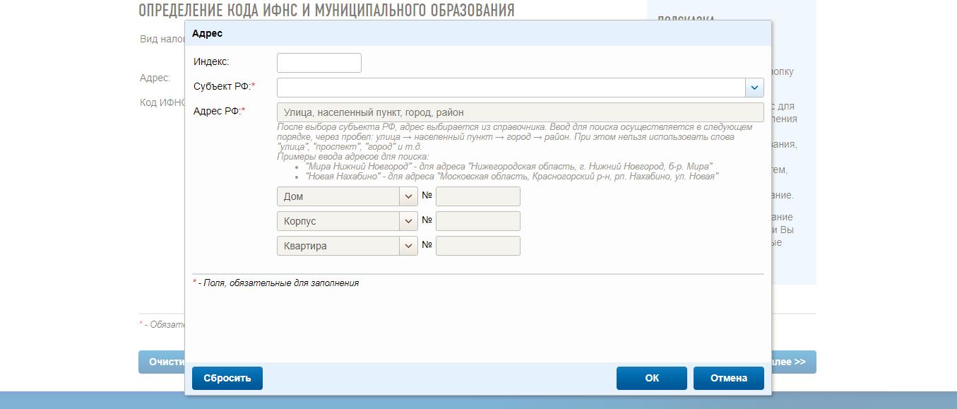 Код ИФНС через сайт nalog.ru
