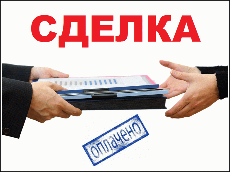 Обращение к регистраторам представляет собой сделку, заключаемую на оказание определенного рода услуг