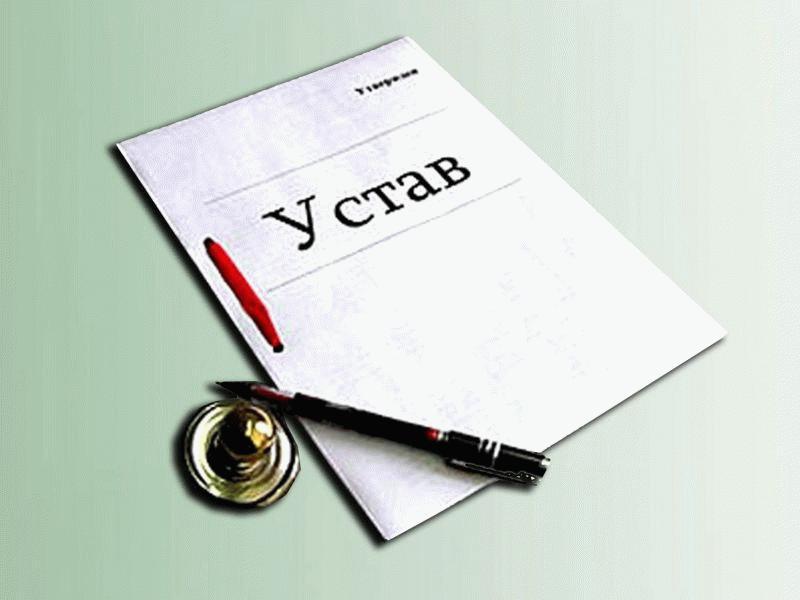 Устав - один из документов, необходимый при регистрации ООО