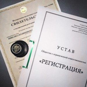 Регистрация ООО по месту жительства директора