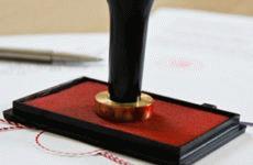 Справка о государственной регистрации юридического лица