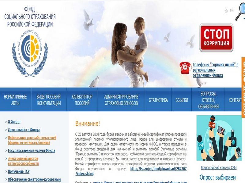 Официальный сайт ФСС