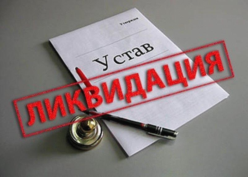 О предстоящей ликвидации в оязательном порядке необходимо сообщать всем кредиторам фирмы