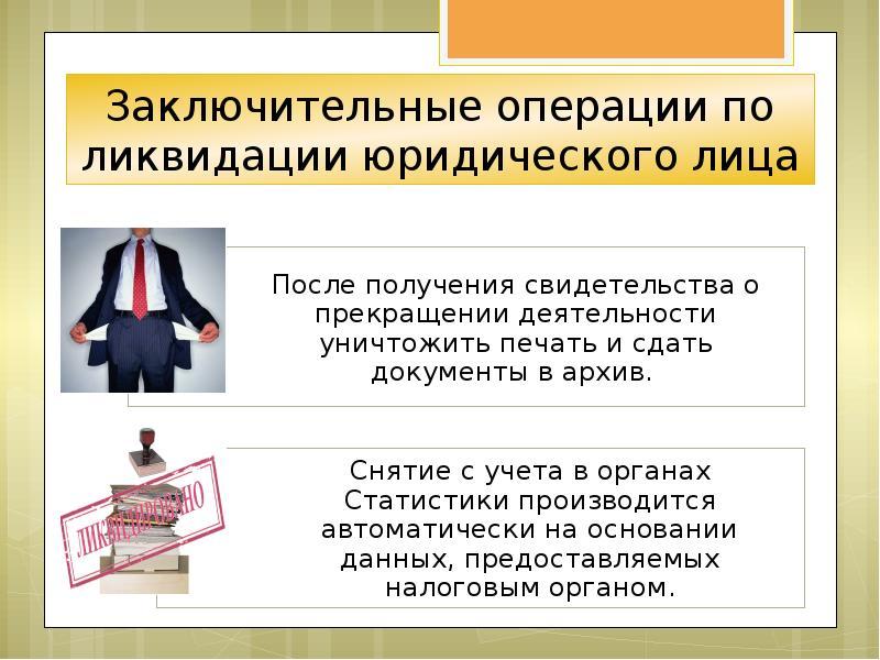 Организация считается ликвидированной только после получения соответствующей выписки из ЕГРЮЛ