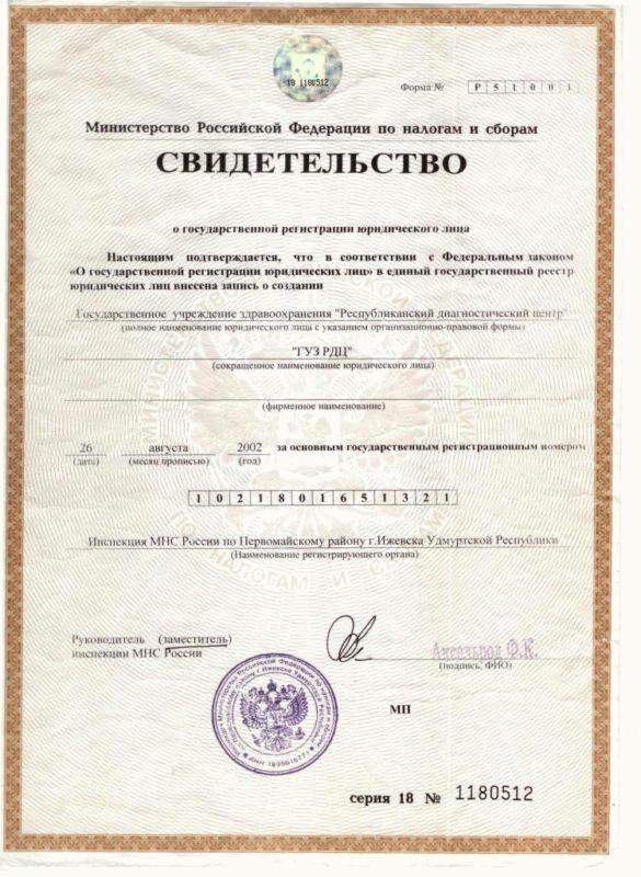 Образец свидетельства о регистрации юрлица