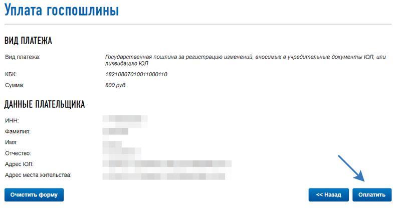 Оплатить пошлину онлайн