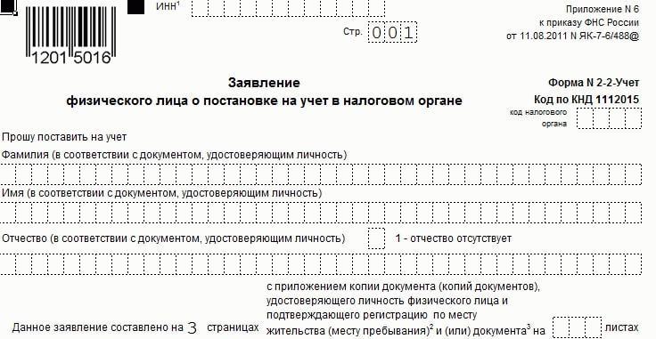 Бланк заявления в ФНС о постановке на учет