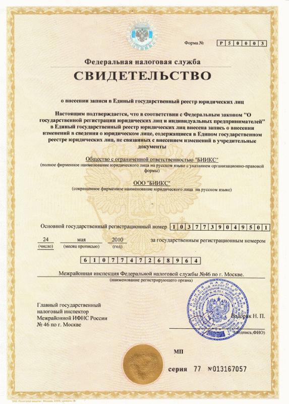 результатом регистрации ООО становится получение выписки из Единого реестра