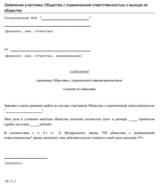 Бланк заявления участника на выход из организации