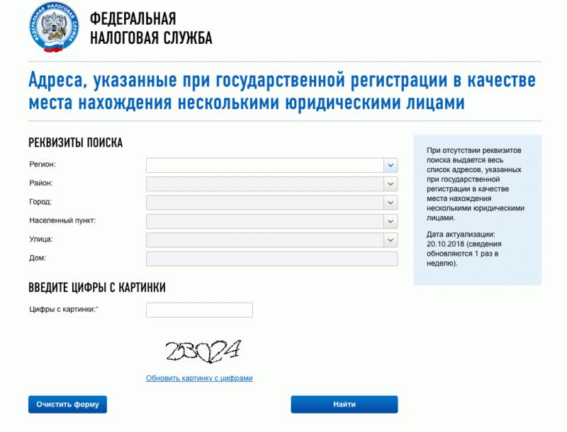 Страница поиска адресов массовой регистрации