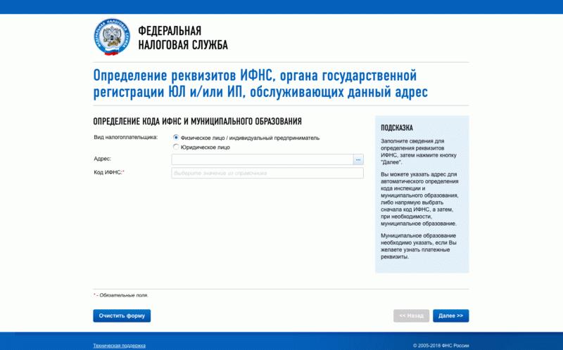 Окно электронного сервиса ФНС