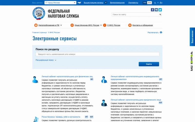 Окно электронных сервисов на сайте ФНС