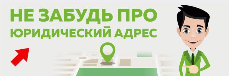 Юридический адрес - на данный момент обязательный атрибут при регистрации организации