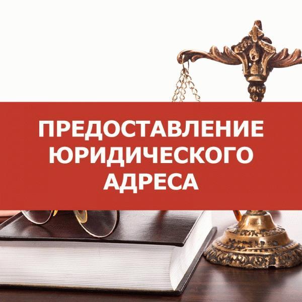 При выборе юридического адреса необходимо учитывать все законодательные требования, которые предъявляются к нему