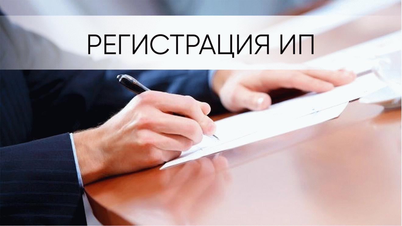 Регистрация ИП - обязательный этап для начала предпринимательской <span class=
