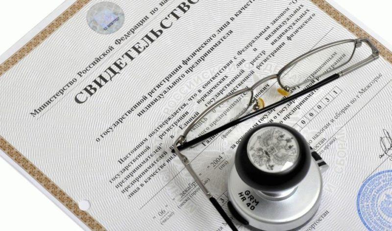 Подтверждением существования ИП является свидетельство о регистрации, выданное ФНС