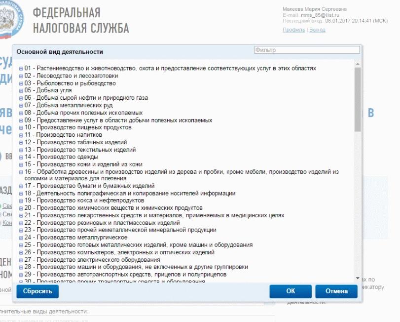 При регистрации Ип можно указать несколько видов деятельности