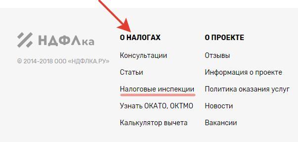 Сайт НДФЛка
