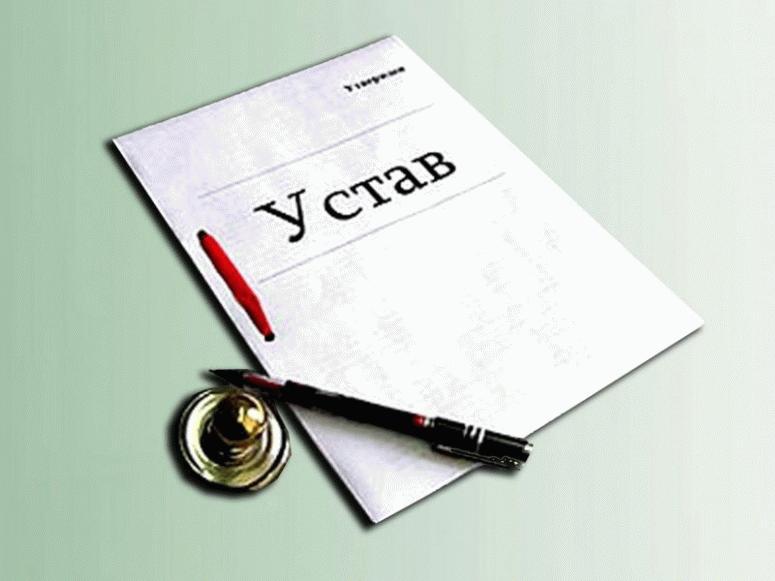 Учредительные документы для регистрации юридического лица