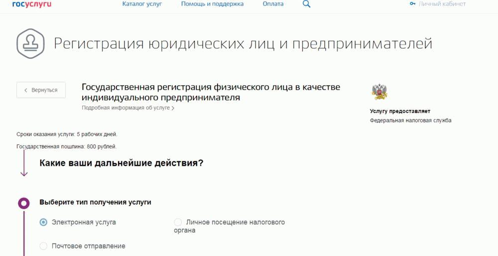 """Регистрация ИП через портал """"Госуслуги"""""""