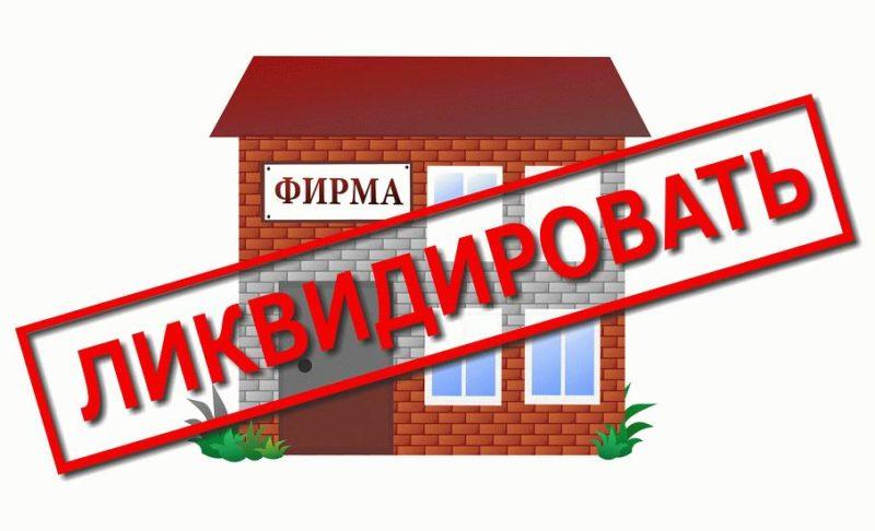 Ликвидация фирмы осуществляется согласно общему порядку закрытия фирм в РФ