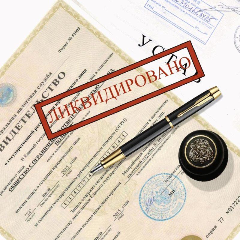 В результате ликвидации исключаются сведения из ЕГРЮЛ о ранее существовавшей фирме