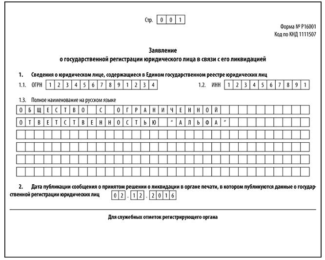 Форма Р16001 - документ, подаваемый в ФНС на окончательных этапах ликвидации