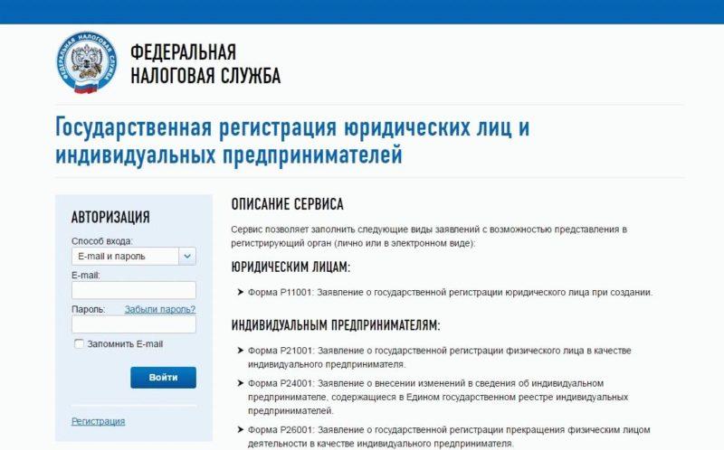 Один из способов подачи заявления на регистрацию юридического лица - на сайте ФНС