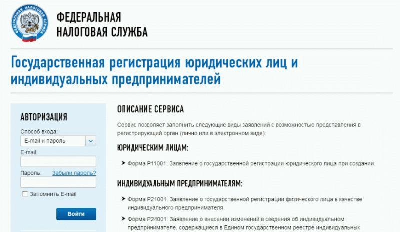 Онлайн-регистрация ЮЛ и ИП