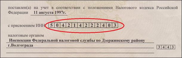 ИНН в свидетельстве регистрации