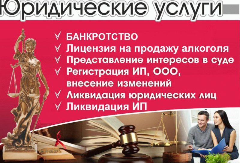 На территории РФ существует большое количество фирм, оказывающих консультации в оформлении документов для юридических лиц