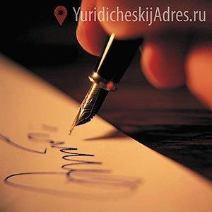 Гарантийное письмо о предоставлении юридического адреса