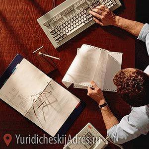 Собираем документы в налоговую для смены юридического адреса