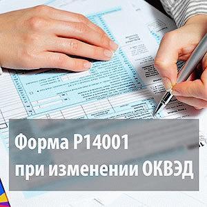 Форма 14001 при изменении ОКВЭД