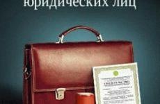 Документы для регистрации юридического лица
