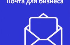 Почта для юридических лиц. Адреса в Москве