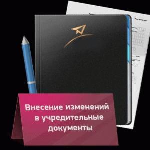 Регистрация изменений в учредительные документы юридического лица