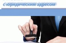 Регистрация фирмы в Москве с юридическим адресом — цена «под ключ»