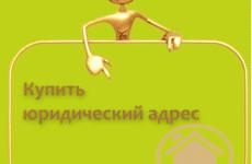 Сколько стоит юридический адрес? Цена в Москве и регионах