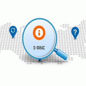 Как узнать код по ФИАС адреса регистрации