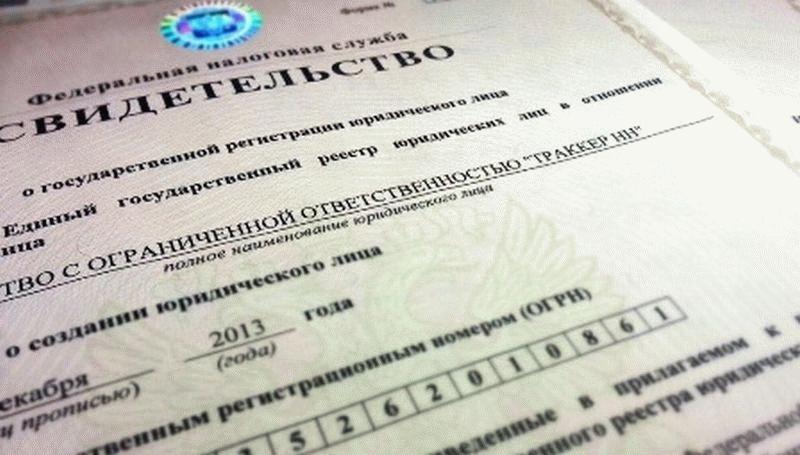 Бумажное свидетельство о регистрации ЮЛ