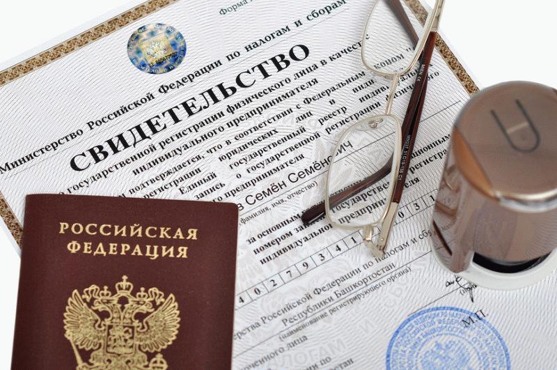 процедура регистрации организации