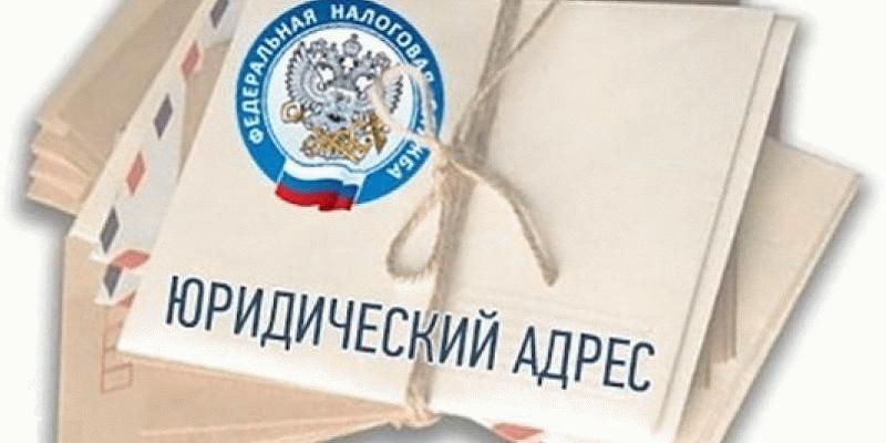Конверт со штампом налоговой инспекции